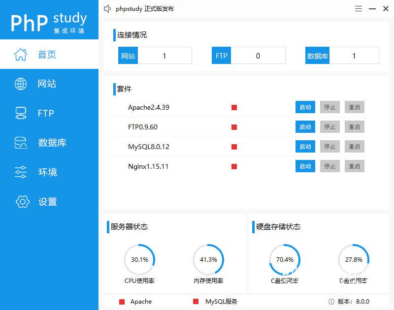 PHPstudy V8.0内测版本下载