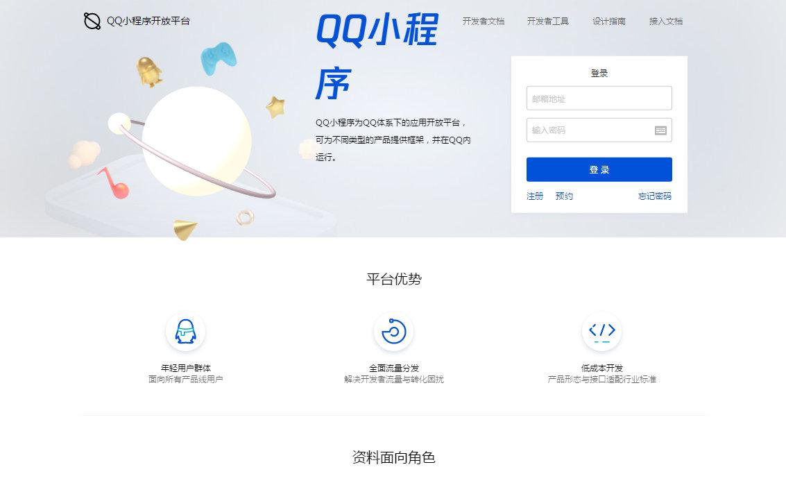 QQ小程序开放注册,有想法的可以去玩玩