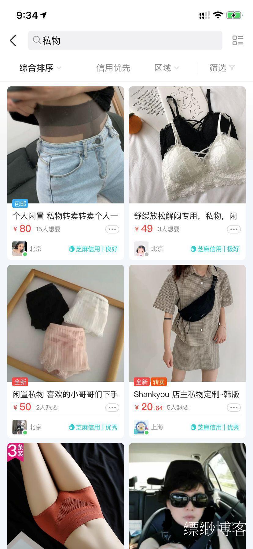 中国暗网-闲鱼里的毒品、禁药、性交易