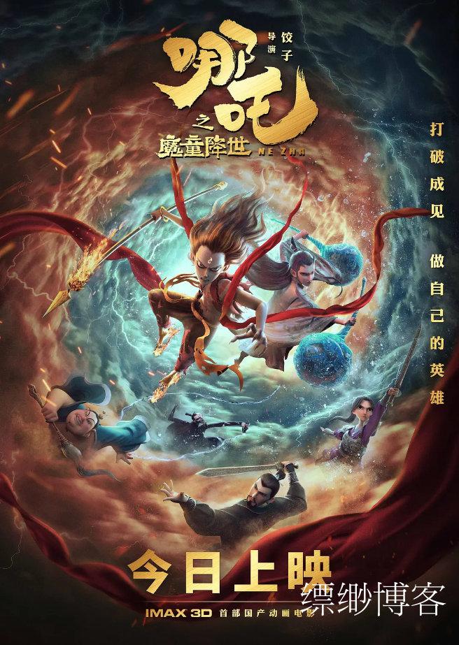 『最新电影』哪吒之魔童降世  全网首发高清版