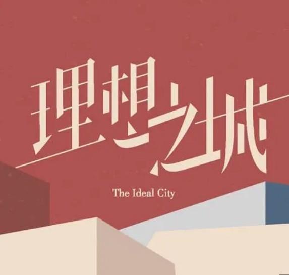 《理想之城》全集电影百度云网盘完整下载