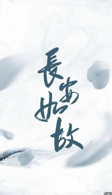 【周生如故】全集百度云(hd高清)网盘【1280P中字】完整资源已分享