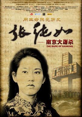 张纯如南京大屠杀(纪录片)