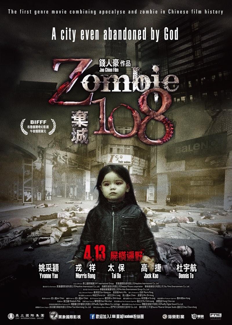 Z-108弃城(恐怖片)