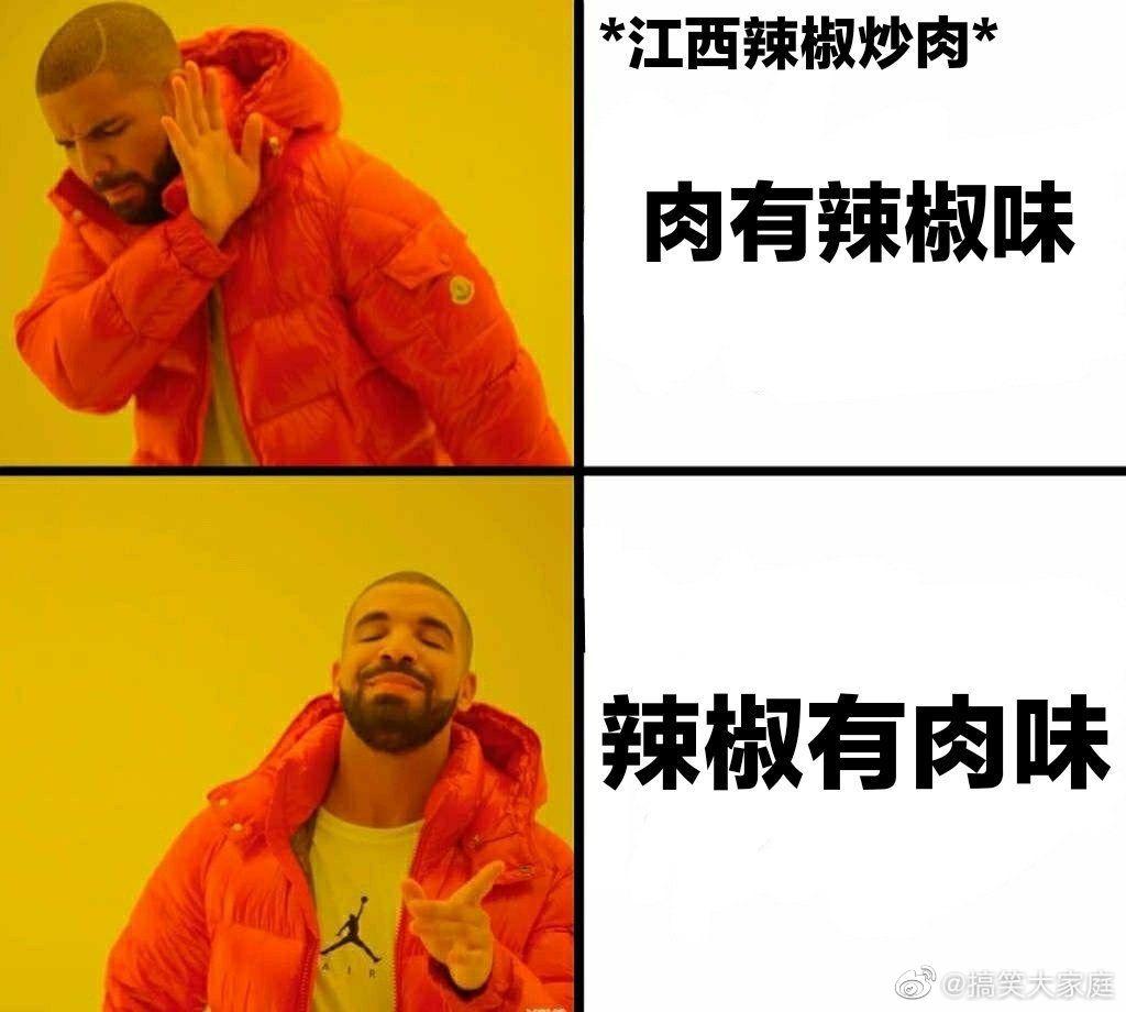 江西人有多爱吃辣?