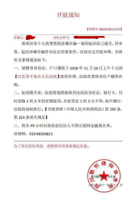小米金融委托四川勤恒律师事务所要起诉我骗贷