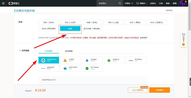 轻量应用服务器丨阿里云VPS_香港VPS_便宜VPS