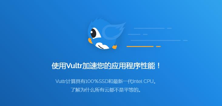 国外VPS推荐:Vultr信誉堪比搬瓦工的VPS主机厂商