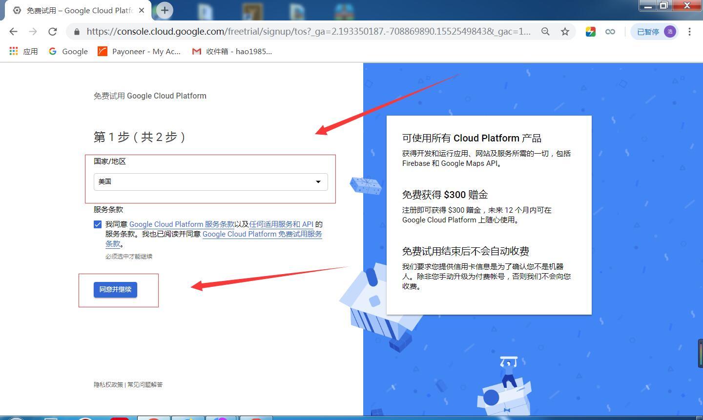 """019免费领取谷歌云12个月(300美金)试用+BT宝塔"""""""