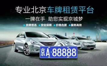 北京车牌第一个字母都是表示哪个地区?北京车牌详解-北京车牌