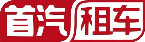 首汽租车官网丨北京首汽租车集团_北京首汽大巴租赁_首汽租车电话