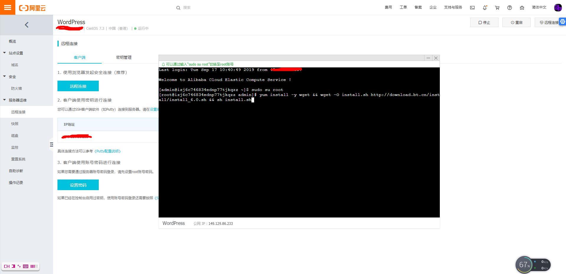阿里云轻量应用服务器安装BT宝塔控制面板教程