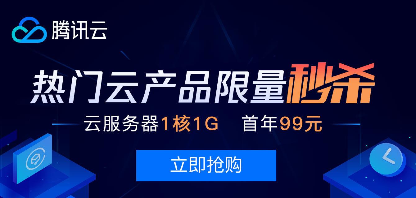 腾讯云丨11.11智惠上云_云服务器1核2G_新用户首年88元
