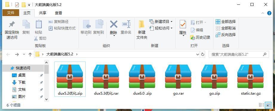 免费下载:DUX主题5.2优化版,大前端DUX5.3开心版