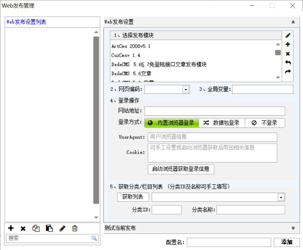 火车头采集丨WordPress和DEDECMS的免登陆发布模块与接口