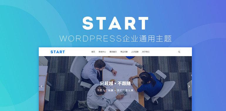 WordPress高端企业主题免费分享,Start主题免费下载