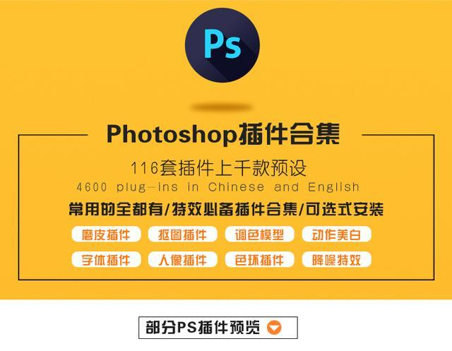PR/PS/AE插件合集丨PR/PS/AE全套插件,PR/PS/AE插件下载