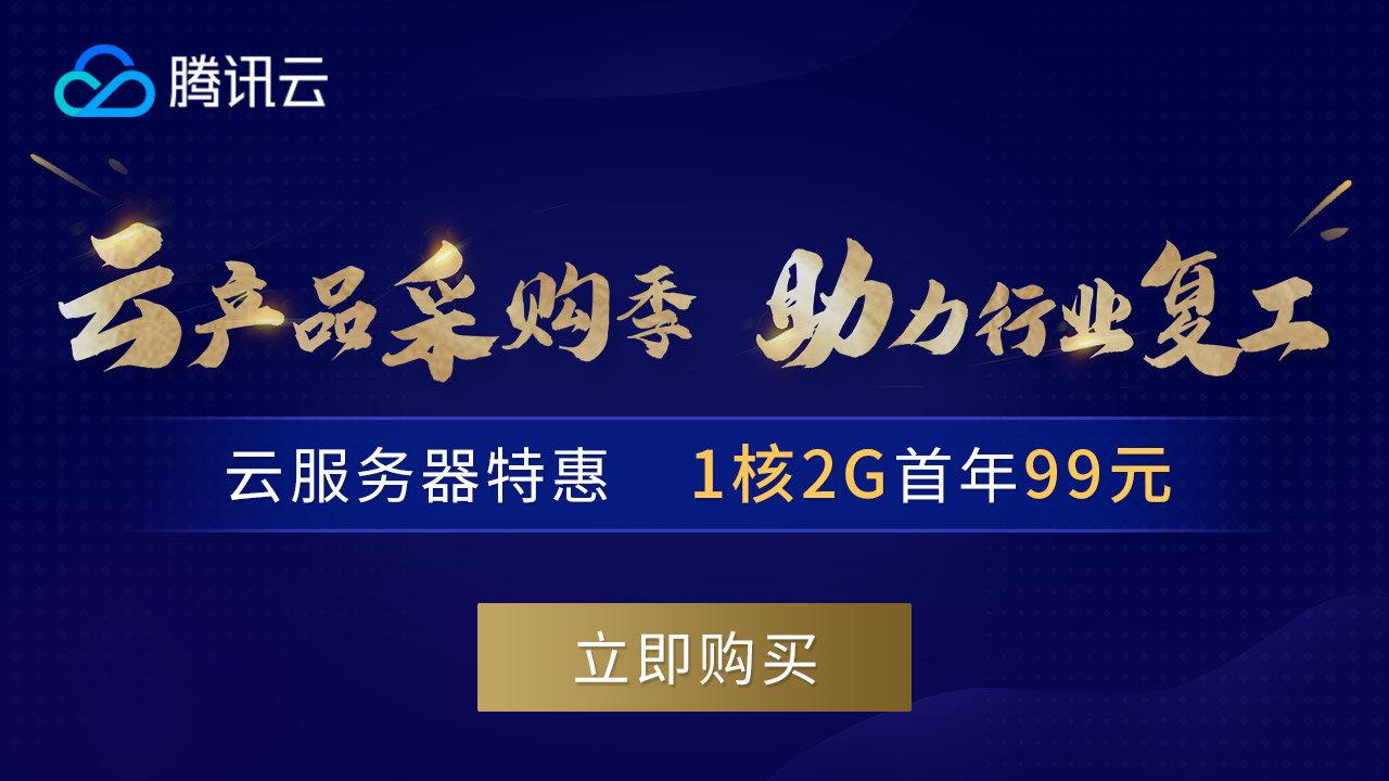 服务器租用丨腾讯云服务器4核16G一年只要1048 网站公告-第3张