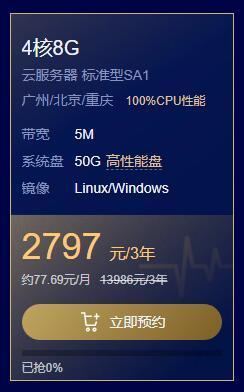 服务器租用丨腾讯云服务器4核16G一年只要1048 网站公告-第6张