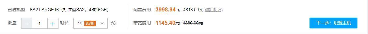 服务器租用丨腾讯云服务器4核16G一年只要1048 网站公告-第5张