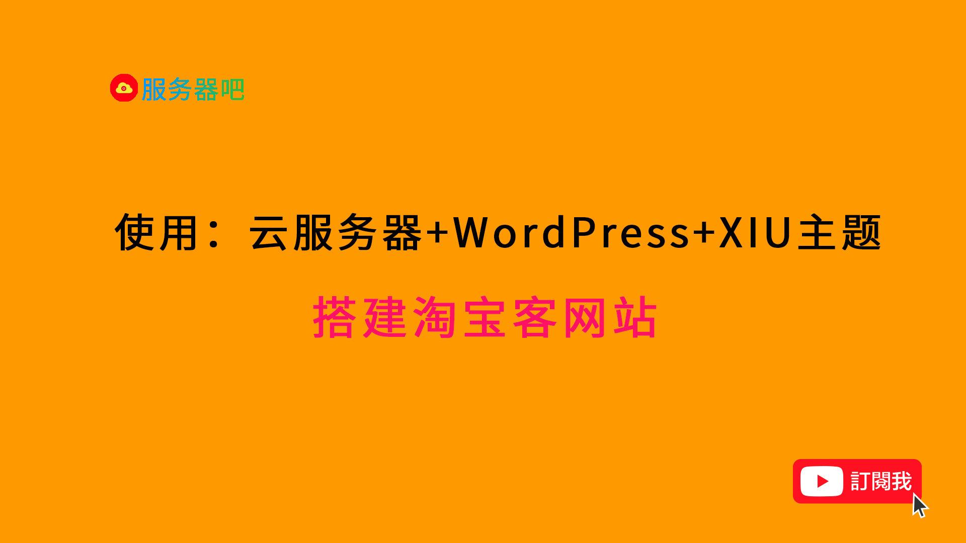 使用云服务器+WordPress+Xiu主题,搭建淘宝客网站