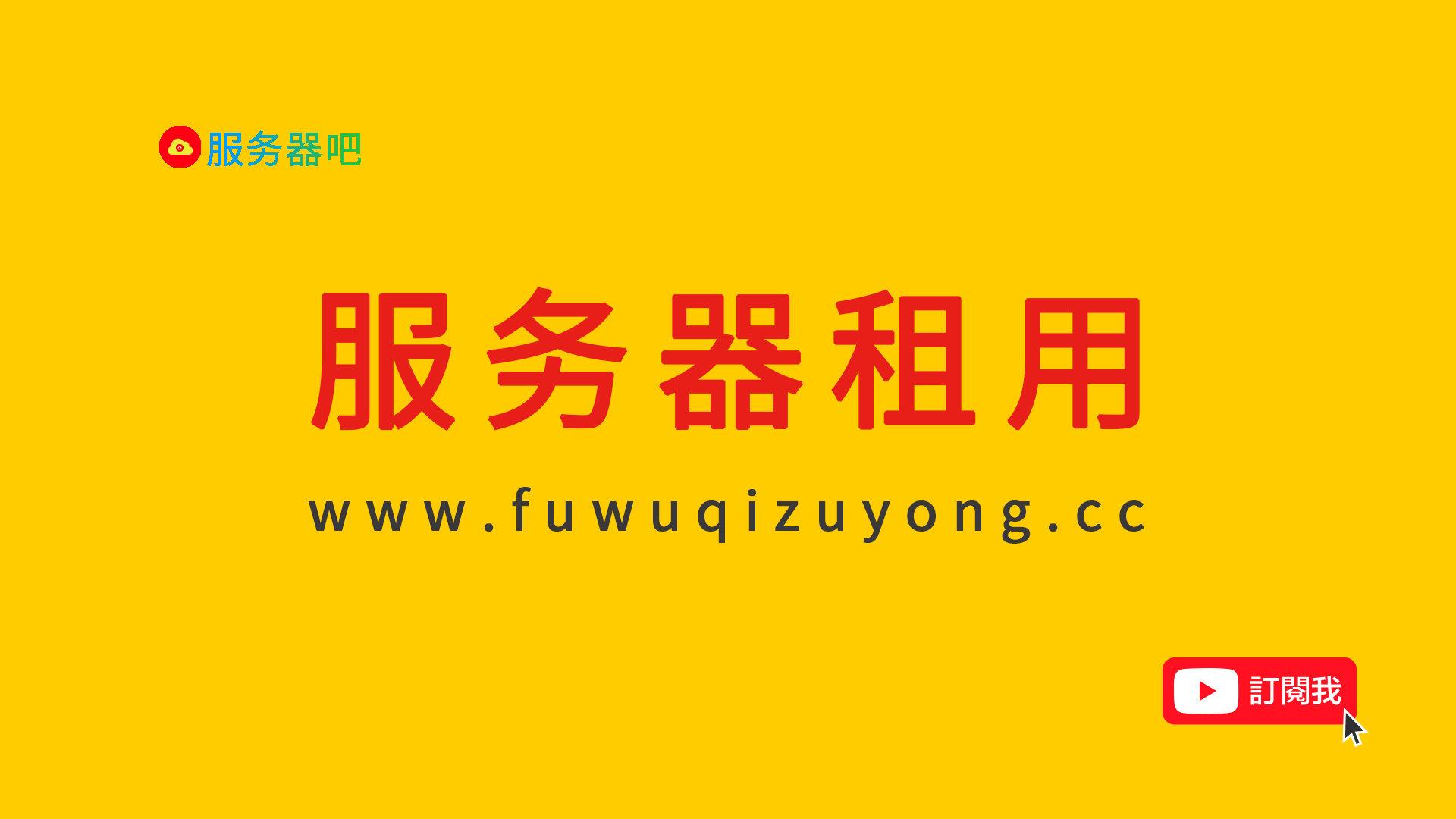 香港裸金属服务器租用的特性注定是用户的首选插图