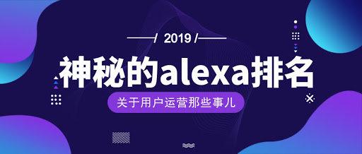 Alexa排名丨Alexa网站排名提升_Alexa插件下载