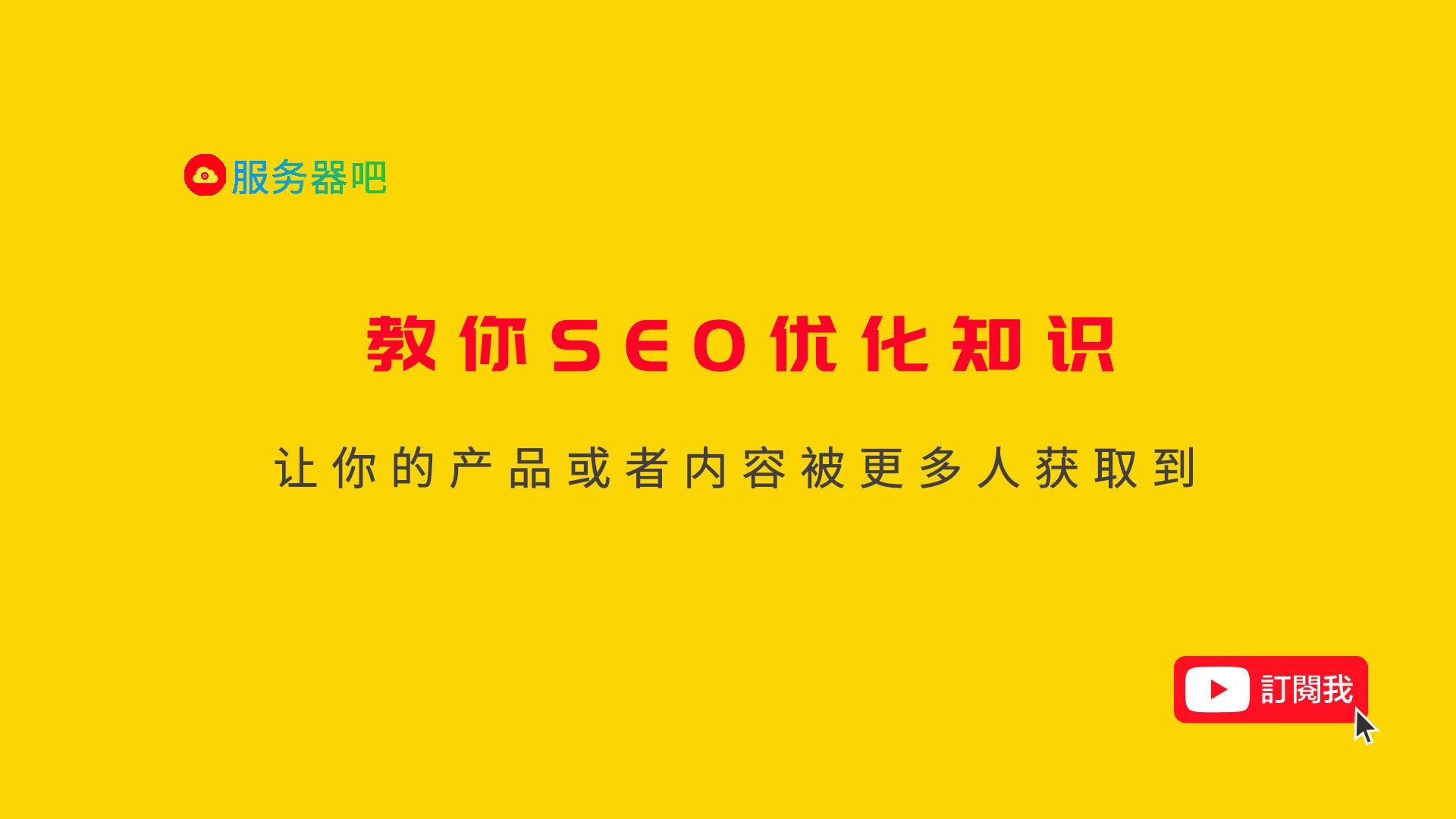 SEO优化系列视频图文教程第一讲:什么是SEO优化