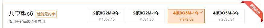 阿里云服务器丨4核8G5M云服务器1年只需要972,3年价更优