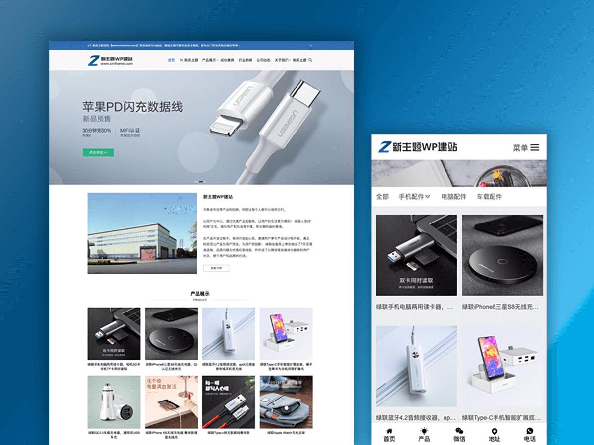 WordPress主题丨使用WordPress搭建企业官网,ZING-PRO主题了解一下