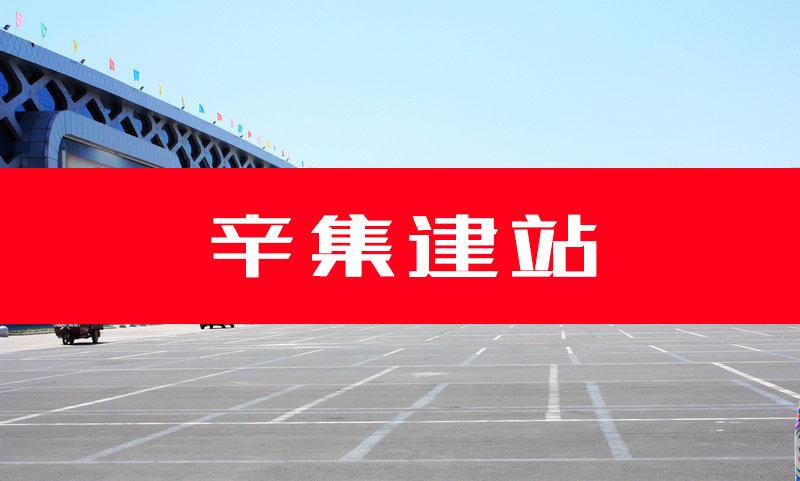 辛集做网站多少钱?河北省石家庄辛集市网站开发价格-福利SEO