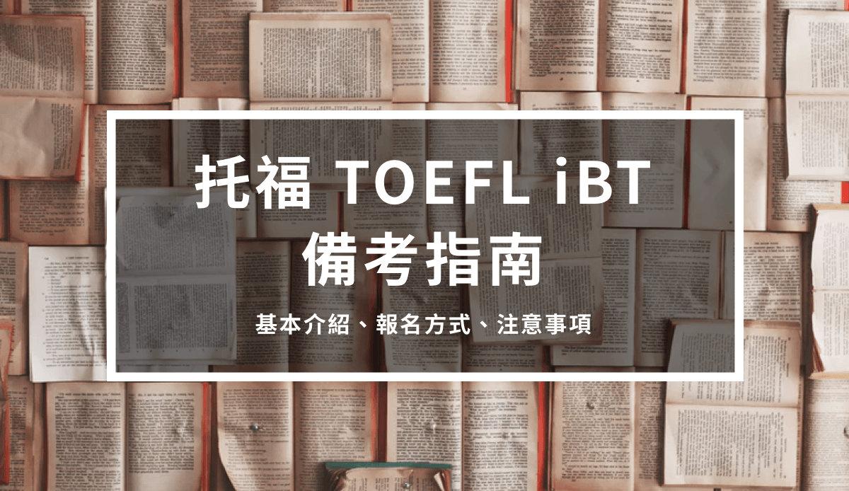 托福知识丨托福和雅思的区别,出国留学、移民、工作必看