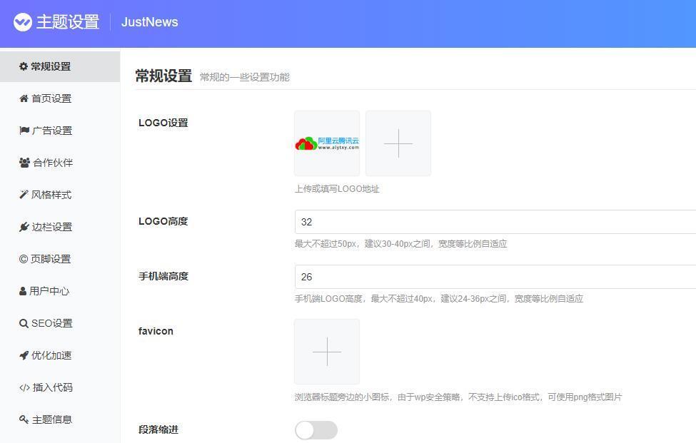 WordPress主题丨WPCOM开发的JustNews主题更新至V5.7.7