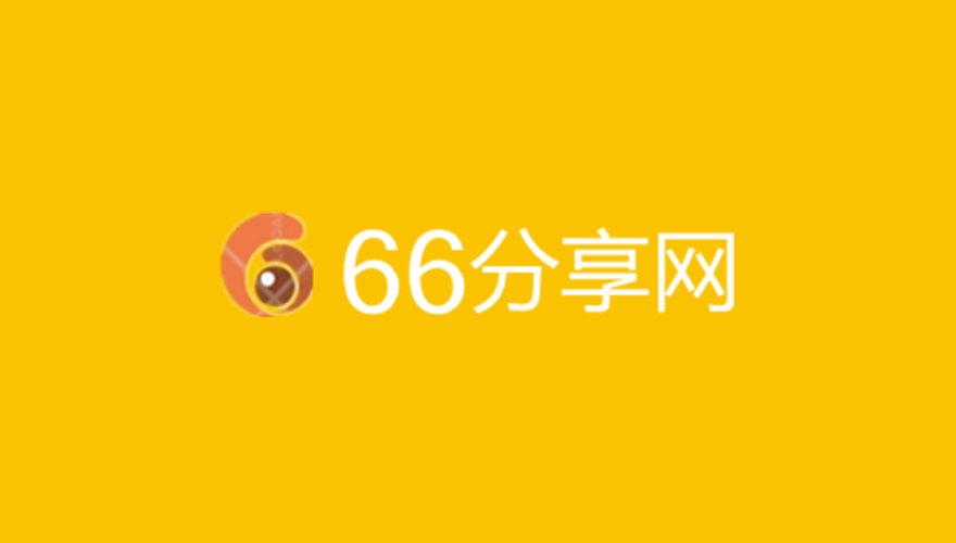 66分享网