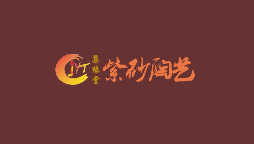 宜兴市集缘堂紫砂
