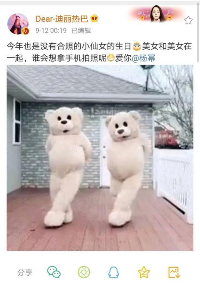 迪丽热巴微博为杨幂庆生,却因图片引蔡徐坤粉丝不满
