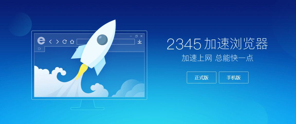 浏览器下载丨2345加速浏览器_2345加速浏览器(安全版)