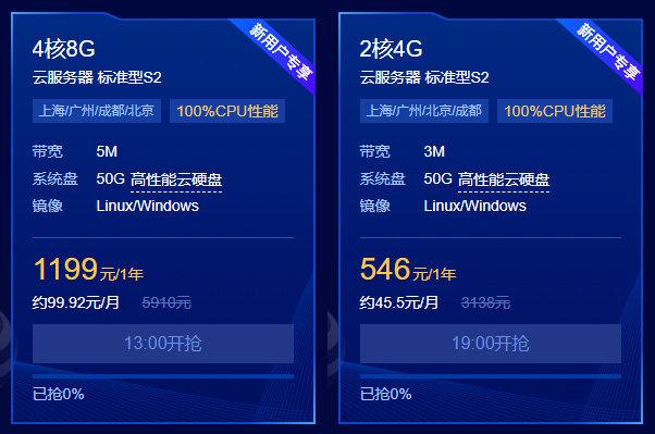 腾讯云服务器丨云服务器租用价格4核8G三年2978元