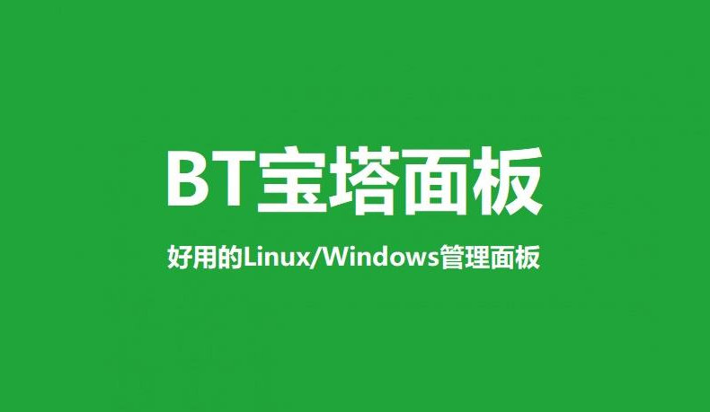 Shell脚本定时重启Linux系统BT宝塔面板MySQL数据库
