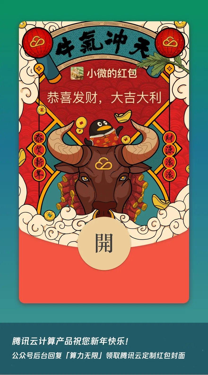 腾讯云服务器丨新年新愿,好【云】连连插图