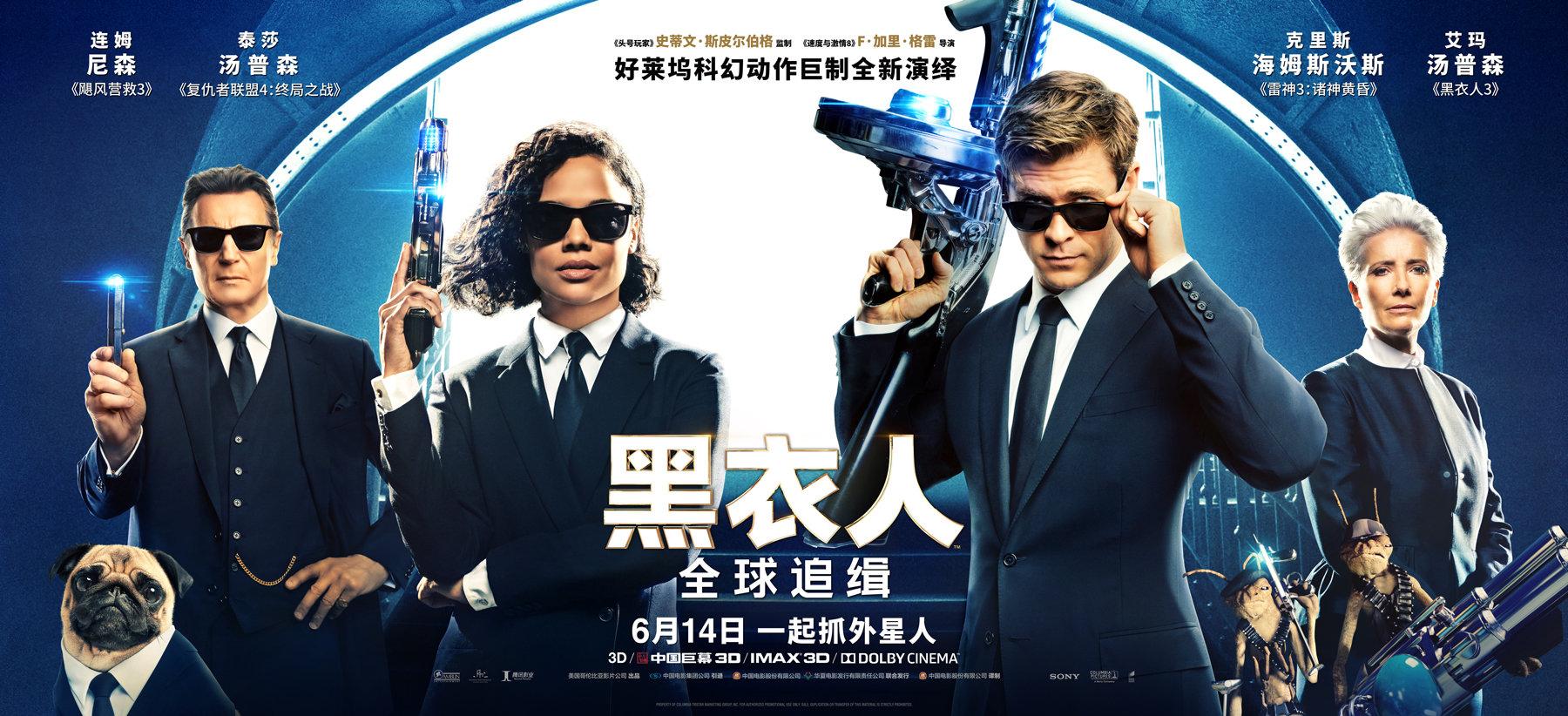 黑衣人4《黑衣人全球追缉》电影高清完整版在线观看