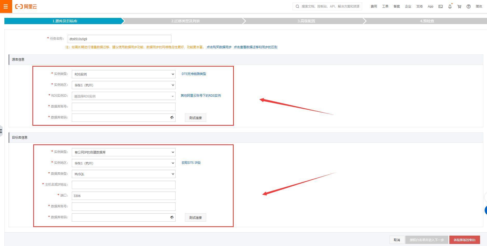 阿里云RDS数据库迁移到服务器自建MySQL数据库插图10