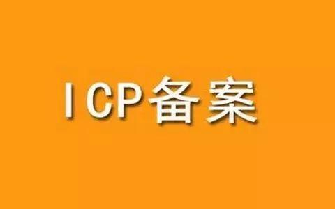 域名过期不用请及时注销ICP备案,否则后果很严重