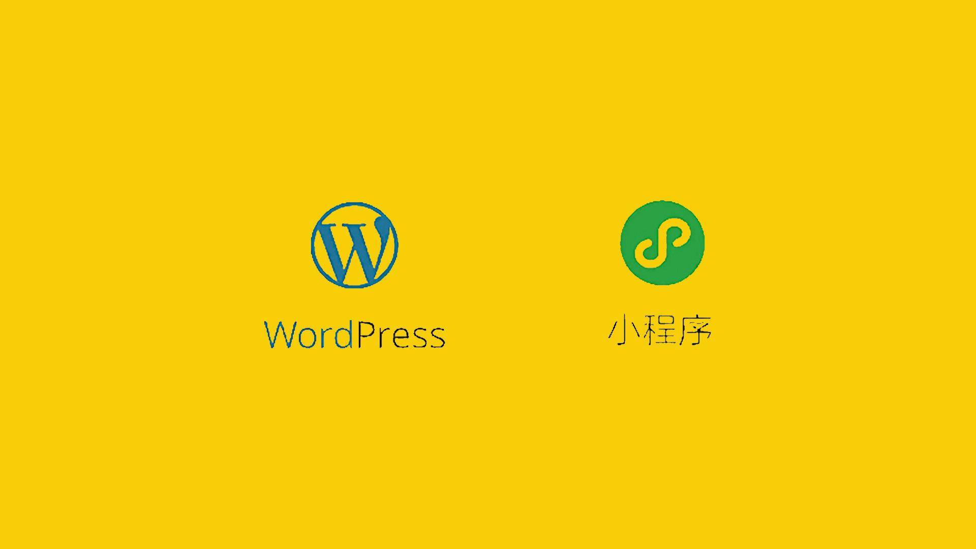 小程序开发丨新手使用WordPress零基础开发小程序