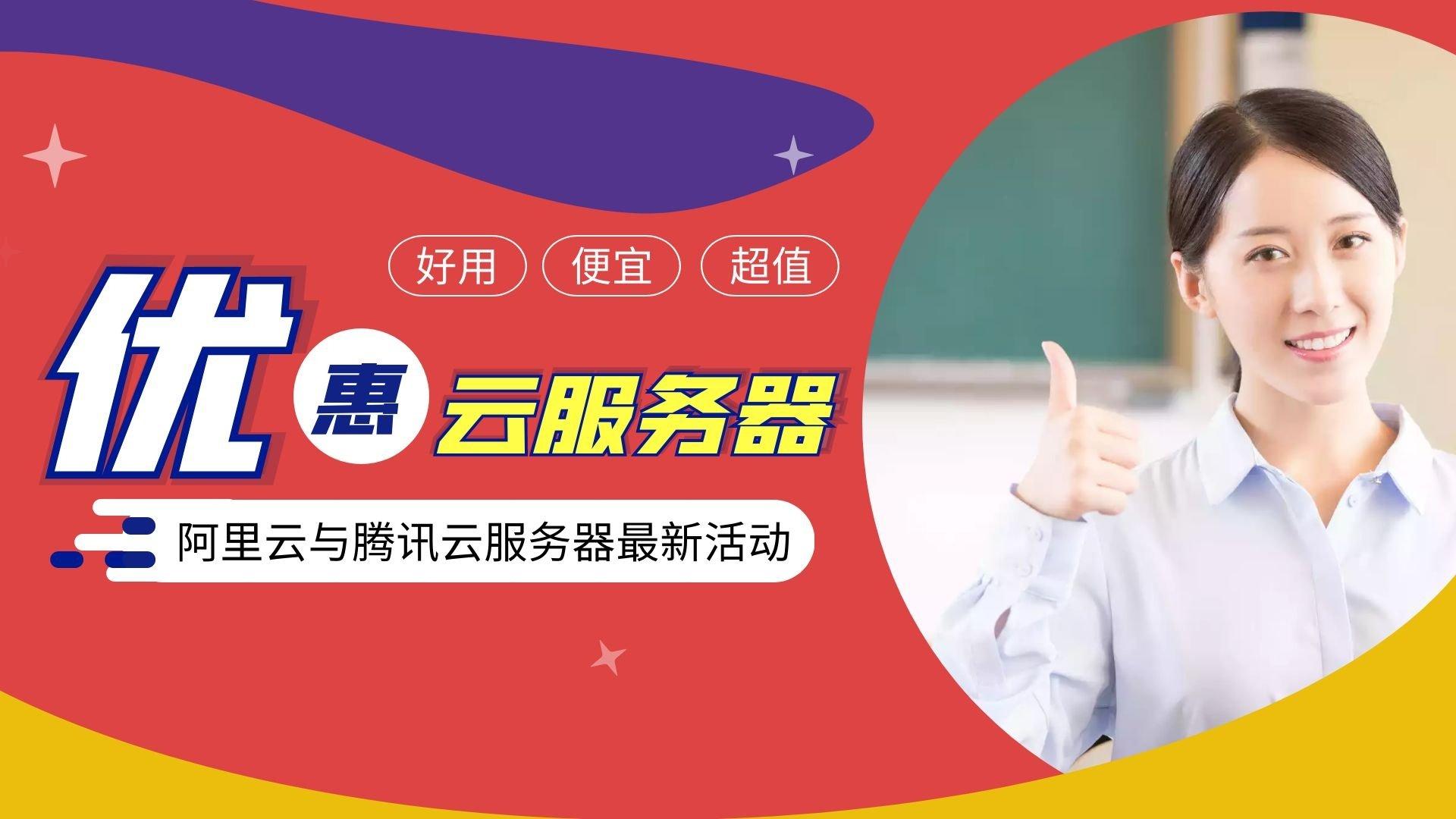 便宜云服务器丨2021年5月阿里云与腾讯云最新活动
