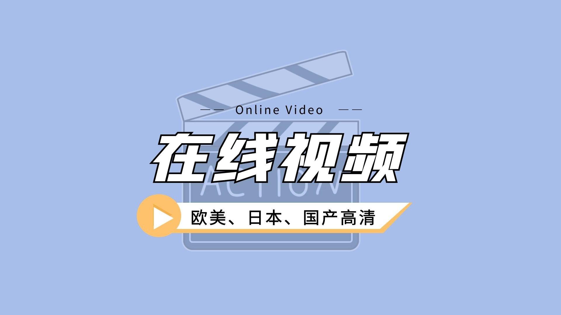 在线视频丨欧美_日本_国产_精品高清一区二区三区