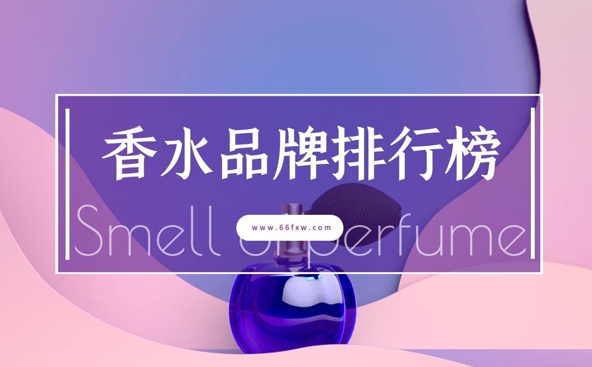 香水品牌大全丨香水品牌排行榜前十名