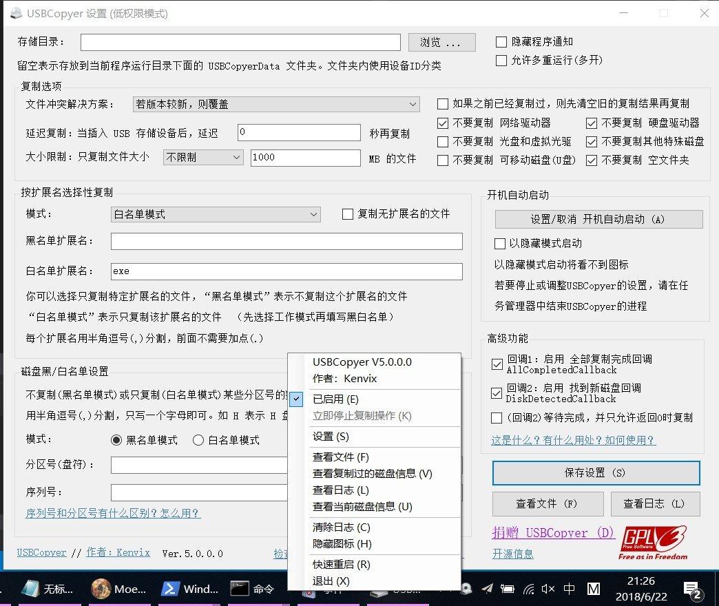 软件 | USBCopyer:USB 后台静默拷贝工具(插入 U 盘后台自动复制内容到硬盘)插图1