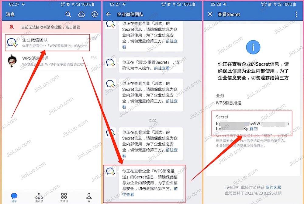 教程   WPS打开签到 Server酱 企业微信应用消息配置说明插图7