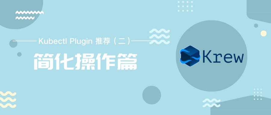 Featured Image for Kubectl Plugin 推荐(二)| 简化操作篇